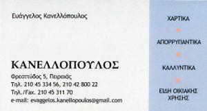 ΧΑΡΤΙΚΑ ΑΠΟΡΡΥΠΑΝΤΙΚΑ ΠΕΙΡΑΙΑΣ ΚΑΝΕΛΛΟΠΟΥΛΟΥ ΜΑΡΙΝΑ