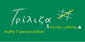 ΦΡΟΝΤΙΣΤΗΡΙΟ ΠΕΡΑΜΑ ΤΡΙΛΙΖΑ