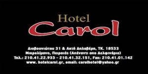 ΞΕΝΟΔΟΧΕΙΟ ΚΑΣΤΕΛΛΑ ΠΕΙΡΑΙΑΣ HOTEL CAROL – ΚΑΡΟΛ Ε.Ε