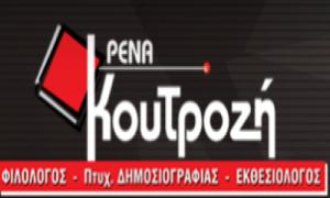 ΦΙΛΟΛΟΓΙΚΟ ΦΡΟΝΤΙΣΤΗΡΙΟ ΑΜΠΕΛΟΚΗΠΟΙ ΚΟΥΤΡΟΖΗ ΡΕΝΑ