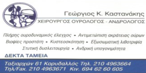 ΚΑΣΤΑΝΑΚΗΣ ΓΕΩΡΓΙΟΣ Κ.  ΧΕΙΡΟΥΡΓΟΣ ΟΥΡΟΛΟΓΟΣ – ΑΝΔΡΟΛΟΓΟΣ  ΚΟΡΥΔΑΛΛΟΣ