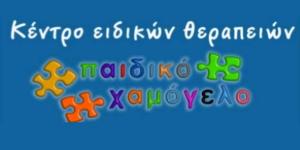 ΚΕΝΤΡΟ ΕΡΓΟΘΕΡΑΠΕΙΑΣ ΑΡΓΥΡΟΥΠΟΛΗ ΠΑΙΔΙΚΟ ΧΑΜΟΓΕΛΟ