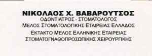 ΟΔΟΝΤΙΑΤΡΟΙ-ΣΤΟΜΑΤΟΛΟΓΟΙ ΑΘΗΝΑ ΒΑΒΑΡΟΥΤΣΟΣ ΝΙΚΟΛΑΟΣ