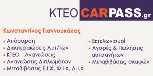 ΔΙΕΚΠΕΡΑΙΩΣΕΙΣ ΚΤΕΟ ΚΑΙΣΑΡΙΑΝΗ KTEO PASS
