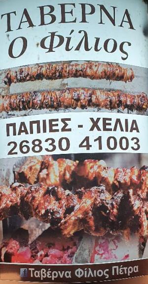 ΤΑΒΕΡΝΑ Ο ΦΙΛΙΟΣ – ΤΑΒΕΡΝΕΣ ΠΕΤΡΑ ΠΡΕΒΕΖΗΣ